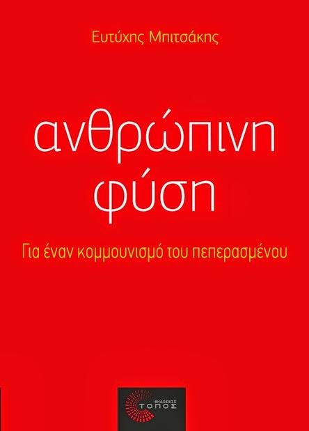 Ολόκληρο το κείμενο του Ρ. Ρινάλντι για το βιβλίο «Ανθρώπινη φύση» του Ευτ. Μπιτσάκη: Αναζητώντας μια έλλογη αισιοδοξία, (σε τρία μέρη στο Δρόμο της Αριστεράς, φ.226, 30/8//2014, φ.227, 6/9/2014, φ.228, 13/9/2014)
