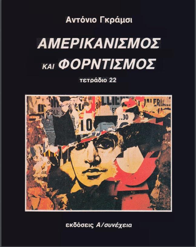 Πρόλογος στο βιβλίο Αμερικανισμός και Φορντισμός του Αντόνιο Γκράμσι